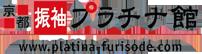 振袖レンタル・販売|千葉県柏市きもの振袖専門店プラチナ館