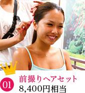 前撮りヘアセット 8,400円相当